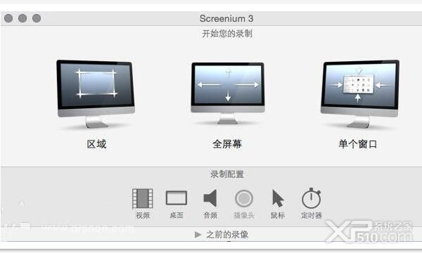 Screenium 3 Mac版(屏幕录制软件) v3.2.0 官方最新版