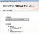 Autodesk Showcase 2016 简体中文版